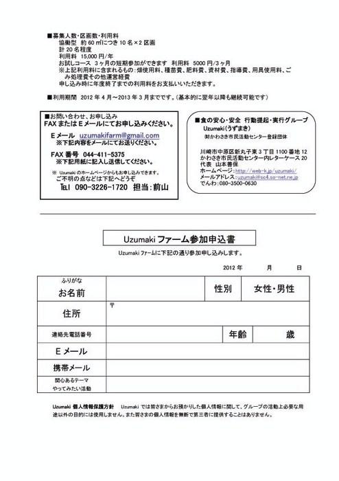 120210 Uzumakiファームパンフ・申し込み書2のコピー.jpg