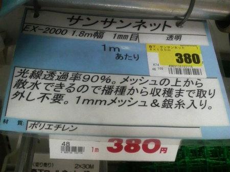P1002127.JPG