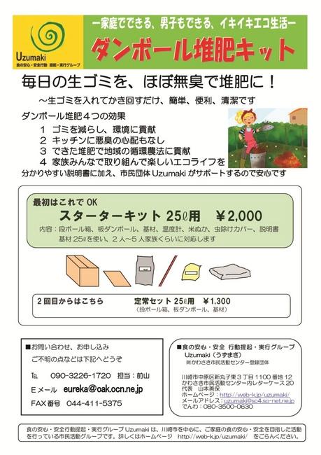 110512段ボール堆肥販売パンフ・申込書1のコピー.jpg