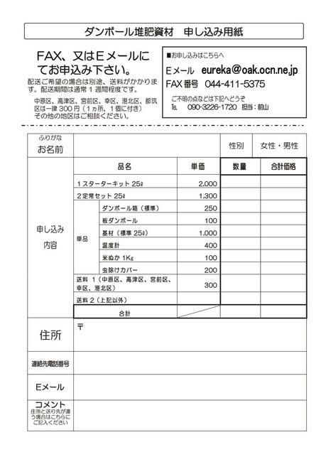 110512段ボール堆肥販売パンフ・申込書2のコピー.jpg