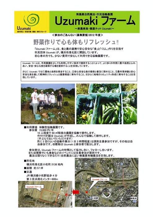 120210 Uzumakiファームパンフ・申し込み書1のコピー.jpg