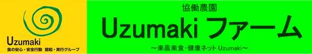 Uzumakiファーム 新ロゴ.jpg
